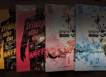Read-Chinese-novels.
