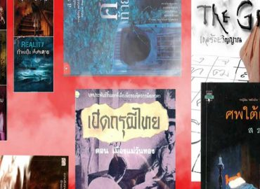 The-best-Thai-novels