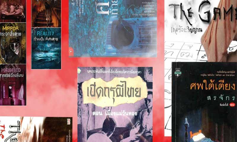 The-best-Thai-novels
